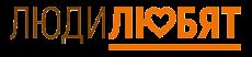 Логотип компании Люди любят